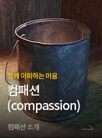 컴패션 소개