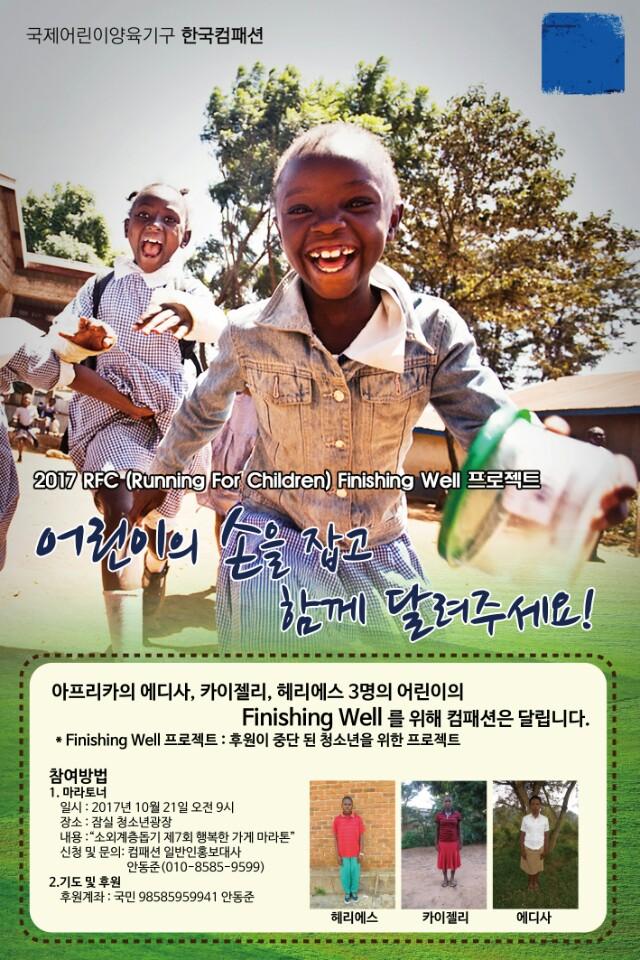 한국컴패션 - 꿈을 잃은 어린이들에게 그리스도의 사랑을 나눔 펀딩-하리아티야~ 우리 함께 졸업하자고!!