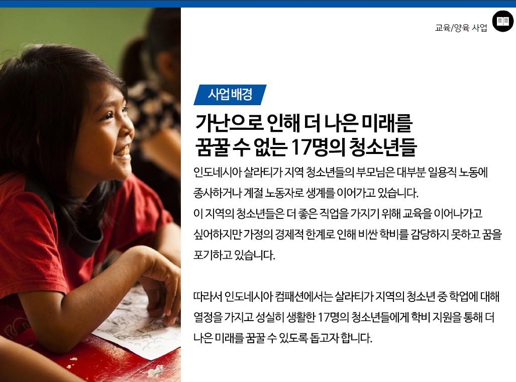 한국컴패션 - 꿈을 잃은 어린이들에게 그리스도의 사랑을 나눔 펀딩-내일을 꿈꾸고 싶어요
